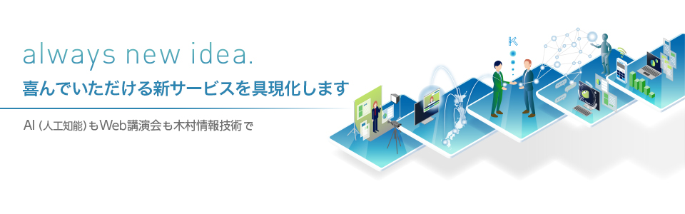 AI開発、Web講演会運営配信シェアNo1|木村情報技術株式会社